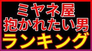 """記事タイトル 意外な結果に!?""""抱かれたい男""""ランキングが興味深い…【..."""