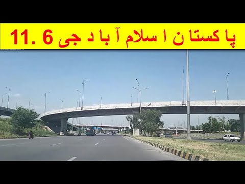 Travel Pakistan Visit Islamabad اسلام آباد ‎G 6, G 11 #KMHO VLOG from YouTube · Duration:  20 minutes 6 seconds