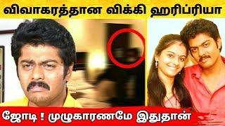 பிரபல சீரியல் ஜோடி விவாகரத்து விக்கி ஹரிப்ரியா பிரிய காரணம் இதுதான் அதிர்ச்சி ! Tamil Serial Actor