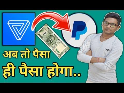 Earn Money Pivot App   Payment Proof   पैसा कमायें मोबाइल से घर बेठें