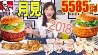 【MUKBANG】 [KFC's Moon Viewing TIME!] Ver2018 [Chicken Katsu & Fillet Sandwiches..Etc] 5585kcal[CC] thumbnail