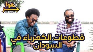 جر هوا | قطوعات الكهرباء في السودان المشكلة والحل ورد فعل الشارع