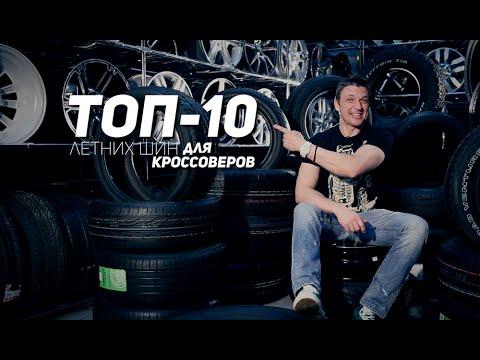 ТОП 10. Лучшие летние шины 2016. Внедорожники и Кроссоверы