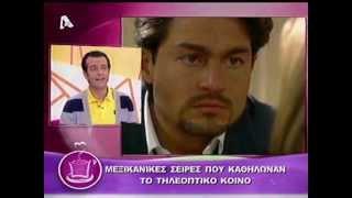 Τηλενουβέλες στην Ελληνική τηλεόραση - Μέρος 1