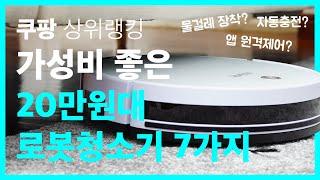 로봇청소기 가성비 좋은걸로 엄마 선물 사려는데 20만원…