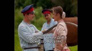 Рудиченко Т. С.  о фильме Тихий Дон