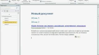Перевод текста в документе в Word 2010 (34/50)