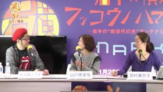 岩手×横浜 復興の浜灯り 特別番組 2月15日 放送回 パート3
