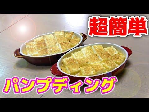 【超簡単】コンビニの食材だけで激ウマパンプディングが作れる!!