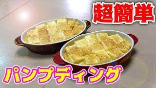 【超簡単】コンビニの食材だけで激ウマパンプディングが作れる!! thumbnail