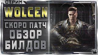 Wolcen Обзор Классов Билд 1 0 17 1 Lords of Mayhem Стрим