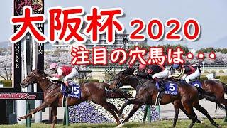 【大阪杯】古馬王道路線の主役は・・・【競馬予想】