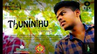Thuninthu - Official Short Film 2018