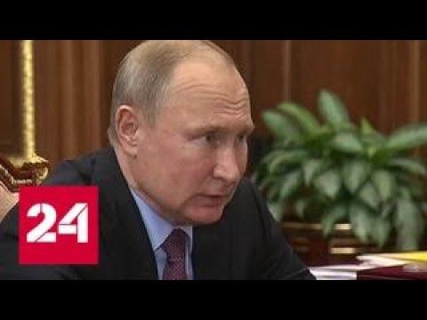 Владимир Путин встретится с представителями российских деловых кругов - Россия 24