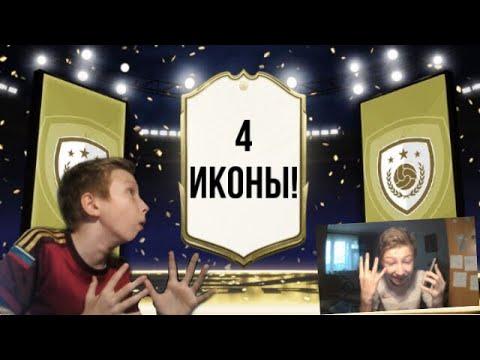 БОЛЬШОЙ ПАК-ОПЕНИНГ !! 4 ИКОНЫ в ПАКЕЕ!!! + 2 ИНФОРМА! | FIFA 20