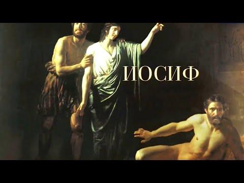 Иосиф / Праотцы / Телеканал Культура