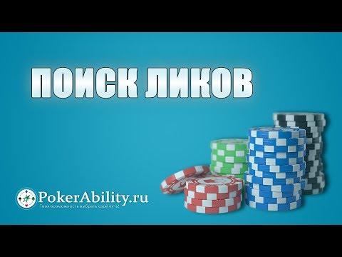 Покер обучение | Поиск ликов