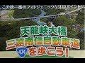 三遠南信自動車道天龍峡大橋プレイベントに行ってみた。