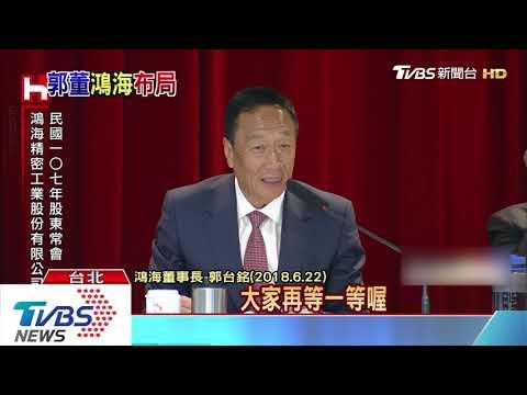【十點不一樣】郭董參選替韓國瑜解套?港媒:「台風」將取代「韓流」