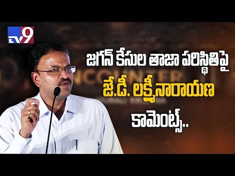 JD Lakshminarayana on status of YS Jagan assets case - TV9