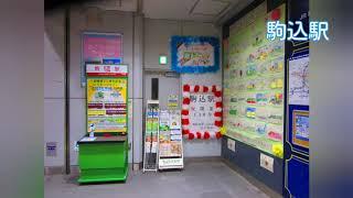 スタンプラリー開催‼️JR東日本 有楽町、駒込、高田馬場駅開業110周年記念スタンプラリー 駅の様子を見てきました