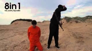 ИГИЛ   пародия на казнь террористами с отрезанием головы   Funny ISIS Spoof Exec,БРЛ