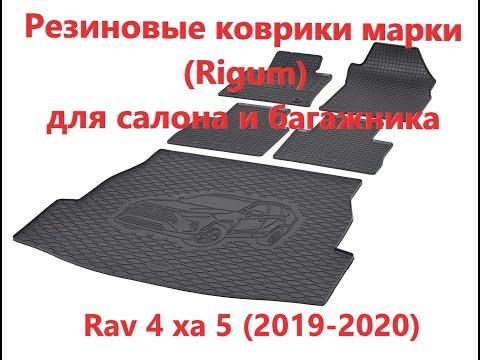 Подсказка от владельца какие купить коврики на Toyota Rav 4 2020 г#ТюнингRAV4#NeuRAV4#