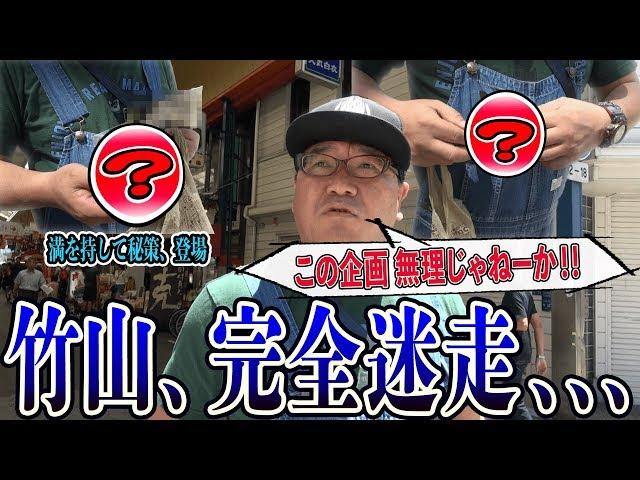 【6】竹山自信喪失、、、 台湾人、中国人を前に散る。大阪大ピンチロケ!