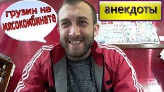 анекдот: грузин с сыном на мясокомбинате  Анекдот про  Самые смешные анекдоты про грузинов  приколы