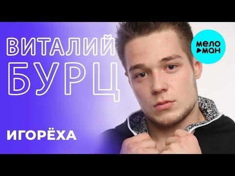 Виталий Бурц  -  Игорёха (Single 2019)