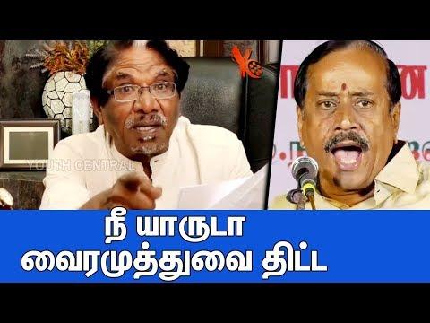 வைரமுத்துவை திட்ட நீ யாருடா : Director Bharathiraja Slams H Raja  vairamuthu on andal