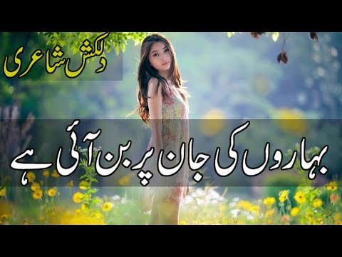 2 line romantic shayari facebook - Myhiton