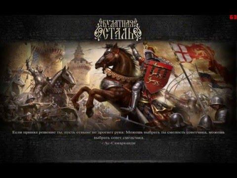 Medieval 2 TW mod Bulat steel Византия Греческий огонь!