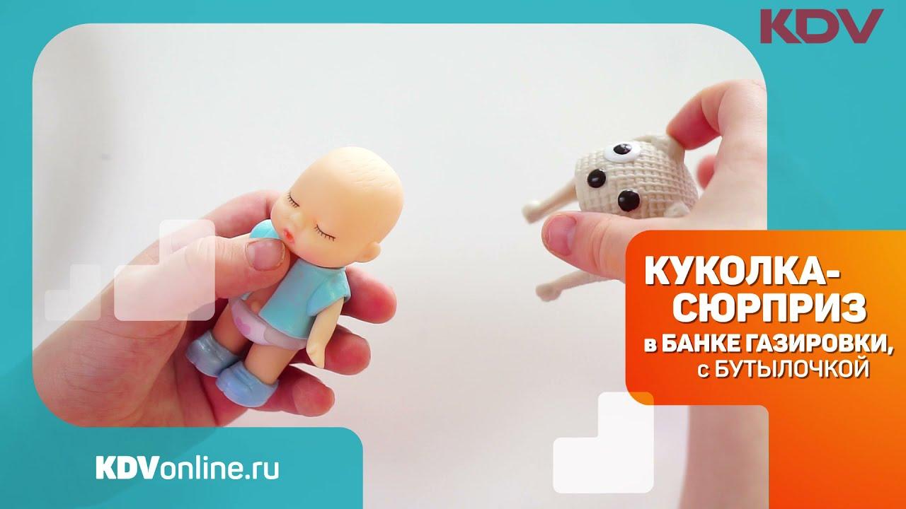 Куколка-сюрприз в банке газировки и съемной шапочке зверька или птички, 70г