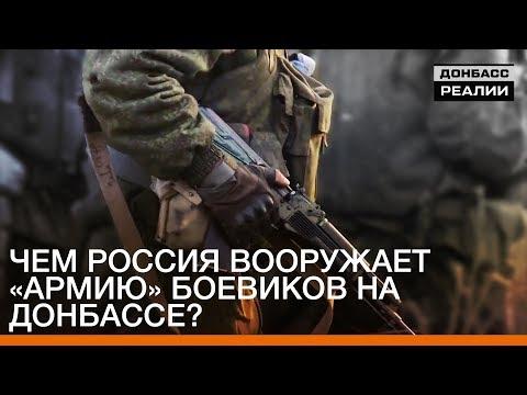 Чем Россия вооружает