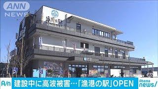 小田原で「漁港の駅」オープン 去年の台風で被災(19/11/22)