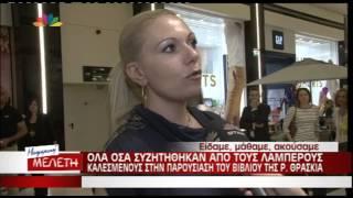Entertv: Τινα Μεσσαροπούλου