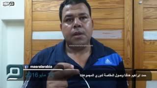 مصر العربية | حمد ابراهيم هدفنا وصول المقاصة لدوري المجموعات