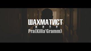 Смотреть клип Шахматист Ft. Pra(Killa'Gramm) - Жили