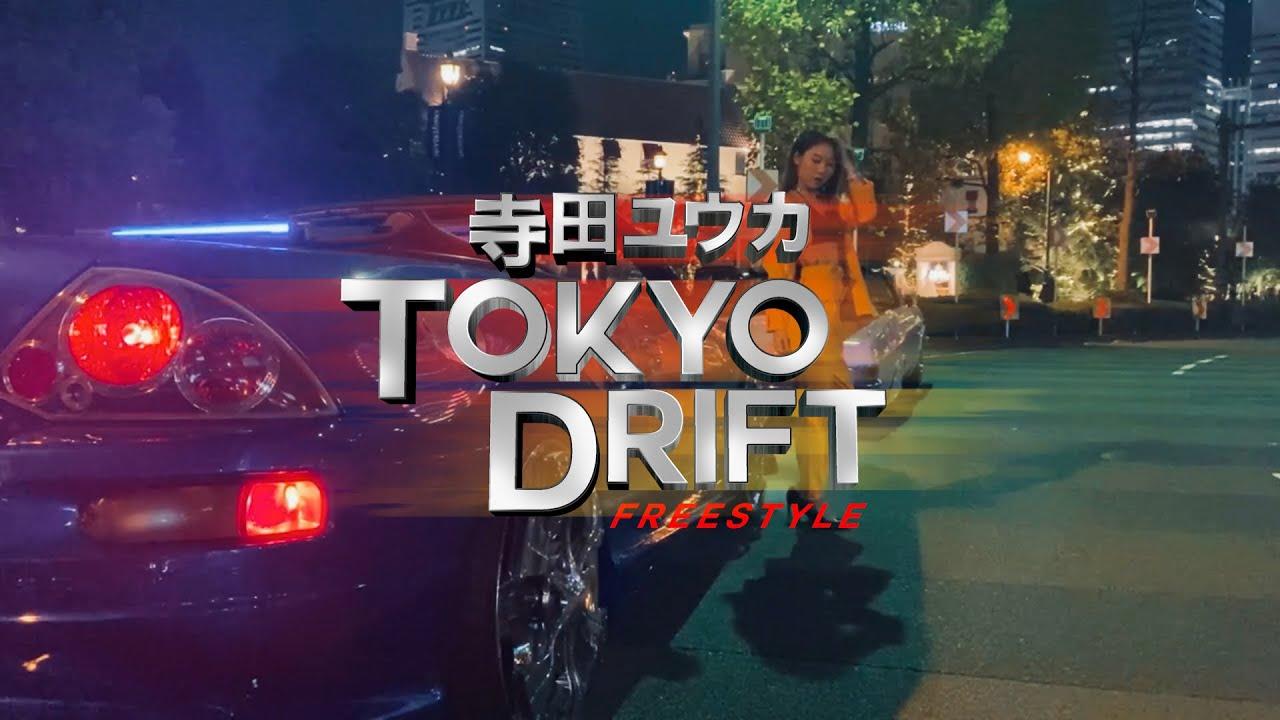 寺田ユウカ  TOKYO DRIFT FREESTYLE🇯🇵🏎