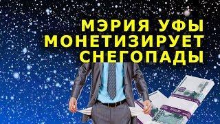 """""""Мэрия Уфы монетизирует снегопады"""". Специальный репортаж. """"Открытая Политика""""."""