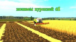 Farming Simulator 17 как пользоваться курсплеем #1