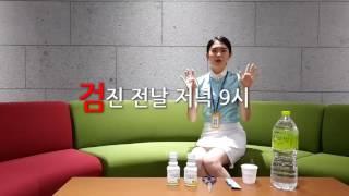 청주한국병원 대장내시경 전처치 영상(2016)