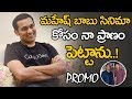 Mickey J Meyer About Music For Mahesh Babu || Music Director Mickey J Meyer Interview || NSE