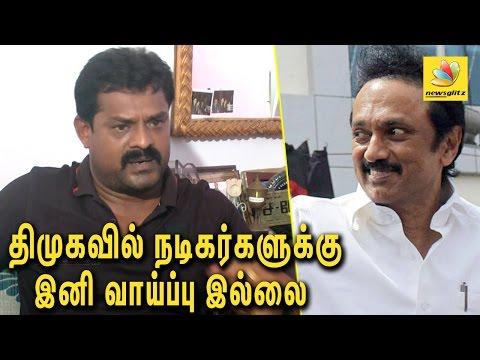 திமுகவில் நடிகர்களுக்கு வாய்ப்பில்லை | We don''t want actors in DMK: Stalin | Bose Venkat interview