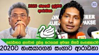 2020 ඡනපති පුටුවට සුපිරි ක්රීඩක සංගක්කාරට ආපු ආරාධනාව - Kumar Sangakkara vs Gotabaya Rajapaksa