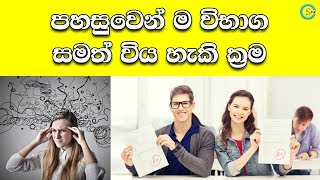 How to pass examinations easily - Explain in Sinhala | Shanethya TV