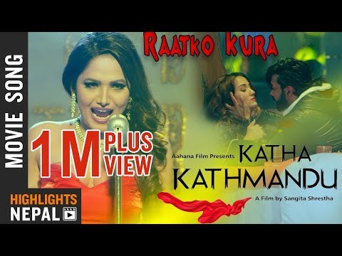 Raatko Kura | Movie KATHA KATHMANDU Song Indira Joshi | Priy