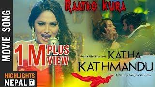 Raatko Kura | Movie KATHA KATHMANDU Song Indira Joshi | Priyanka Karki & Pramod Agrahari thumbnail