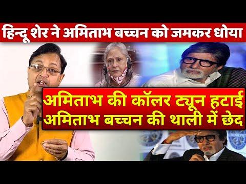 Bollywood Pawan Tyagi on No more Actor Amitabh Bachchan voice in caller tune big relief for Public